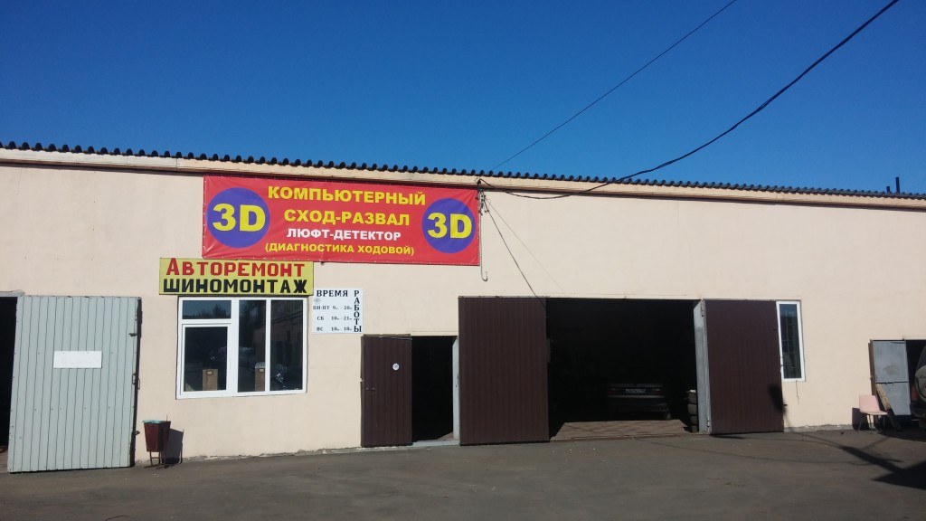 3D Автосервис